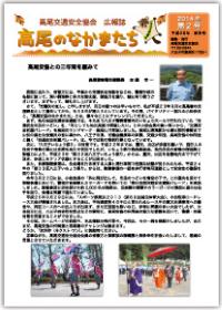 2014 秋冬 高尾のなかまたち広報誌